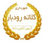 شهرداری کلاته رودبار