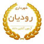 شهرداری رودیان