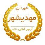 شهرداری مهدیشهر