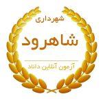 شهرداری شاهرود