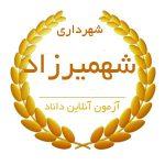 شهرداری شهمیرزاد