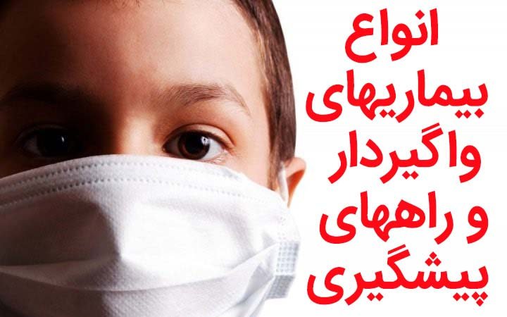 What Are Contagious Disease And How We Can Prevent Them Min