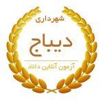شهرداری دیباج